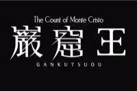 gankutsuou4.jpg